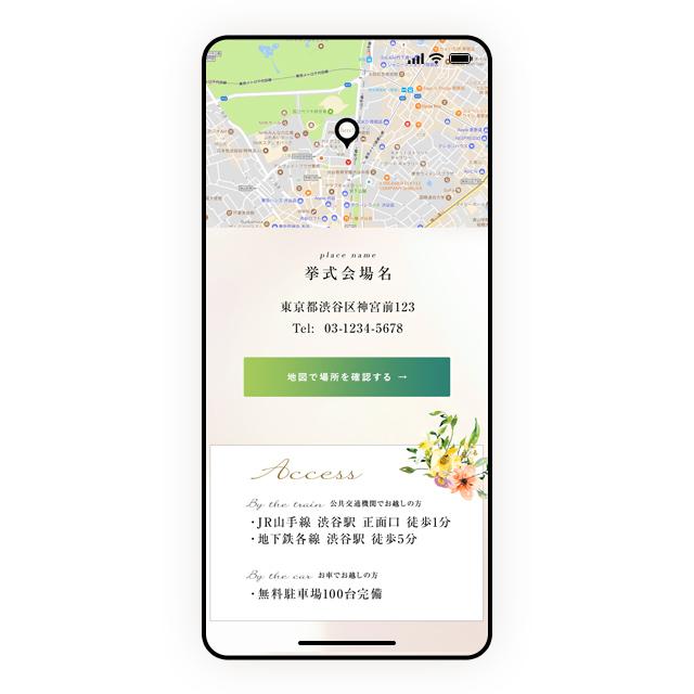 GoogleMAP埋め込み&アクセス情報